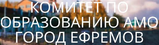 Комитет по образованию АМО г. Ефремов